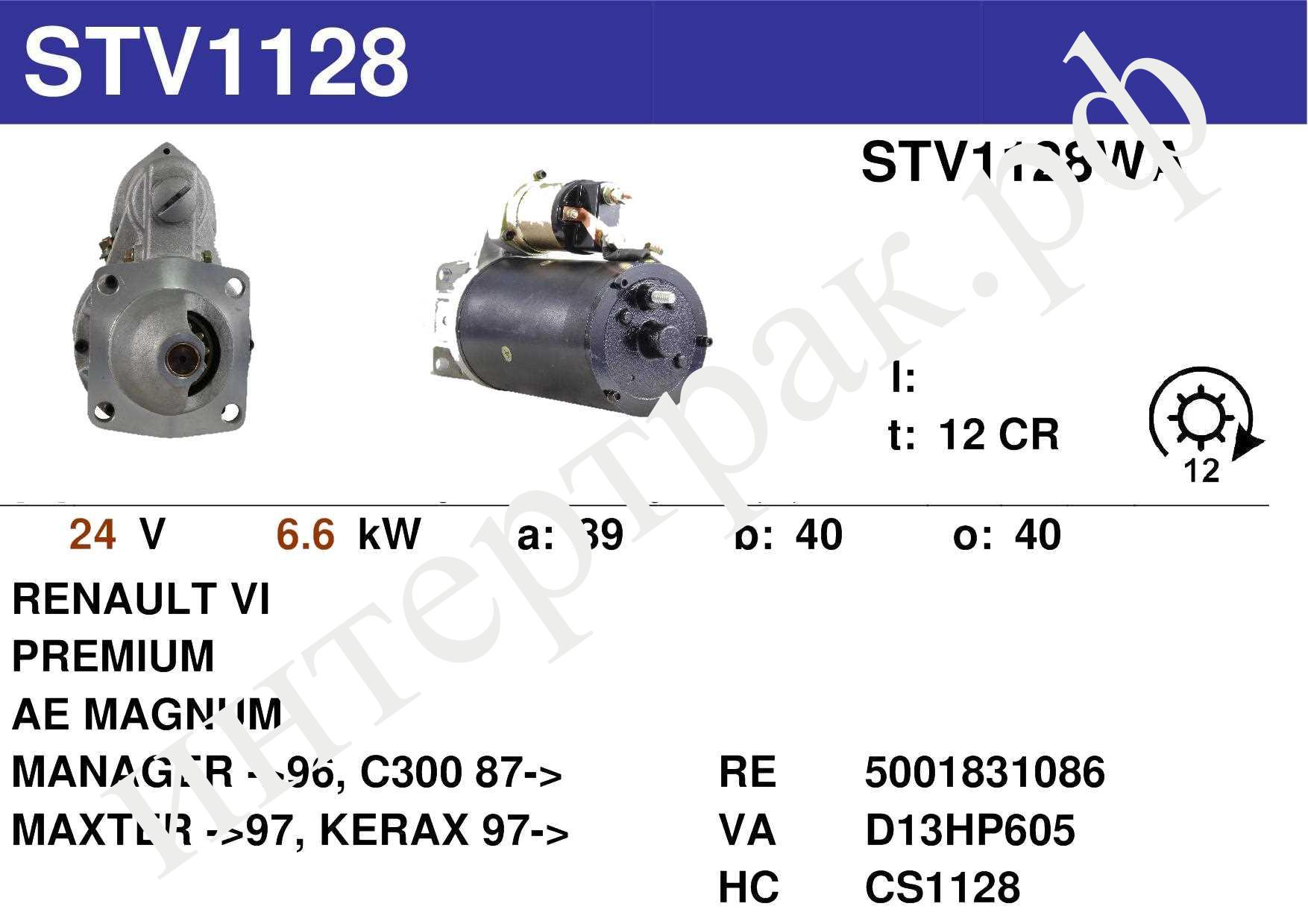 233702W Стартер RVI KERAX/PREMIUM/MAJOR ver.Mitsubishi