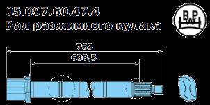 0509760474 Вал тормозной левый 763-789mm BPW SN3020