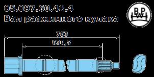 0509760484 Вал тормозной правый 763-789mm BPW SN3020