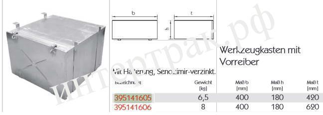 Ящик инструментальный 400х180х620 Металический