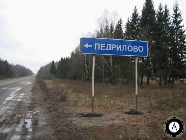 дорога в Педрилово