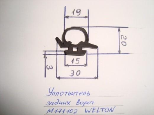 Уплотнитель ворот WIELTON