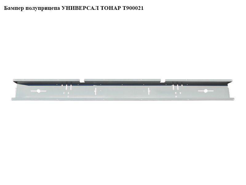 T900021 Бампер полуприцепа УНИВЕРСАЛ ТОНАР