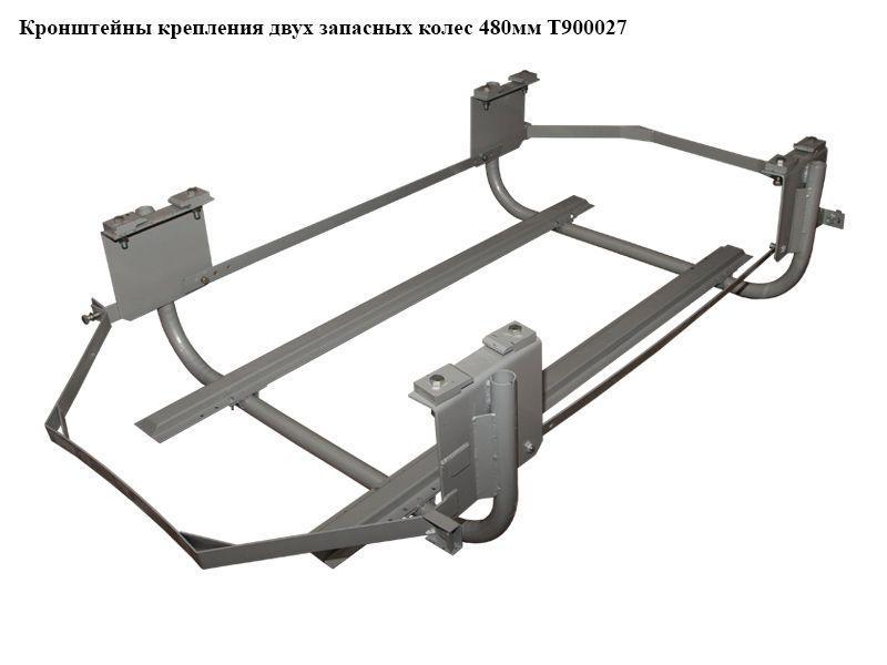 T900027 Кронштейны крепления двух запасных колес 4