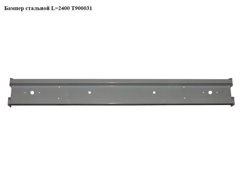 T900031 Бампер стальной L=2400