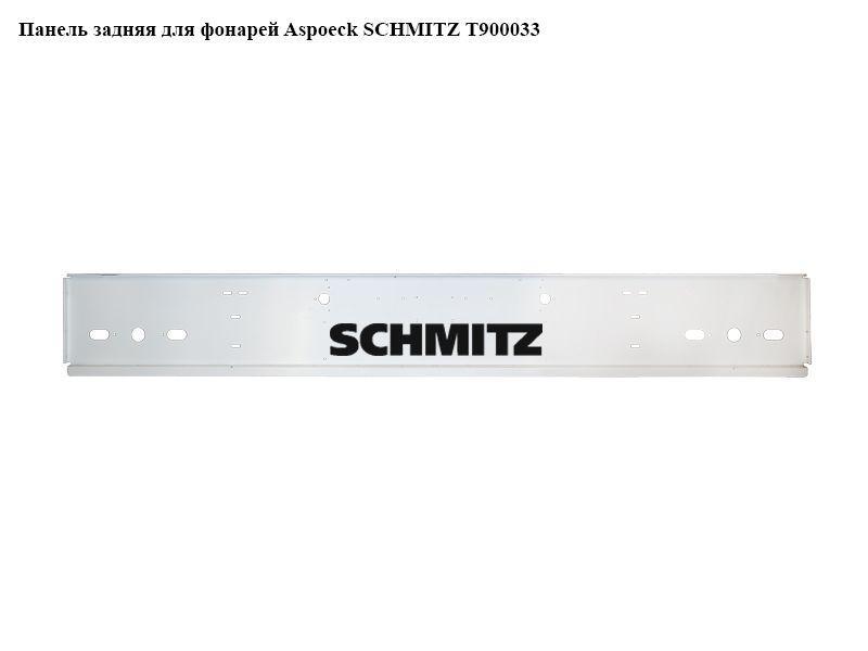 T900033 Панель задняя для фонарей Aspoeck SCHMITZ