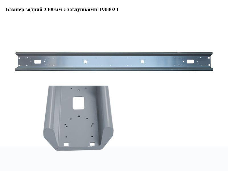 T900034 Бампер задний 2400мм с заглушками