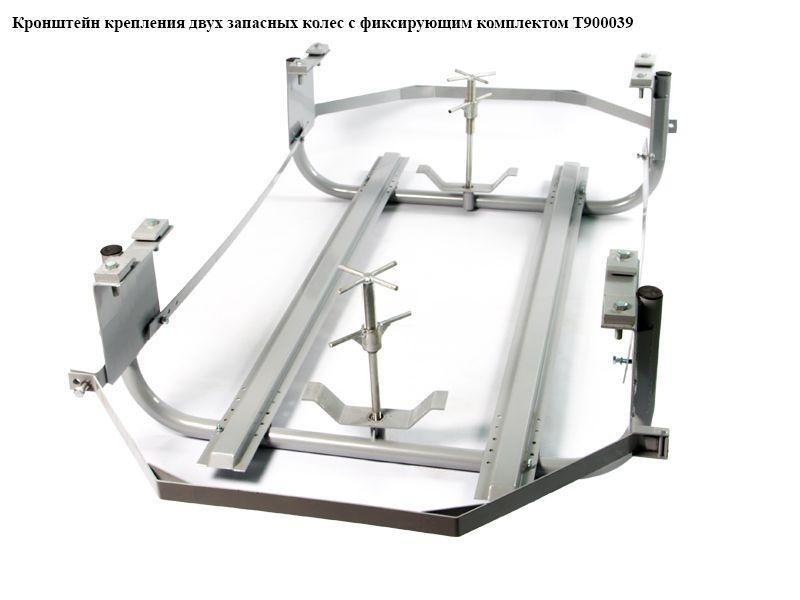 T900039 Кронштейн крепления двух запасных колес с