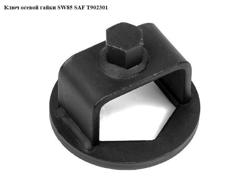 T902301 Ключ осевой гайки SW85 SAF T902301