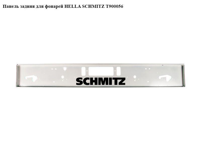 T900056 Панель задняя для фонарей HELLA SCHMITZ