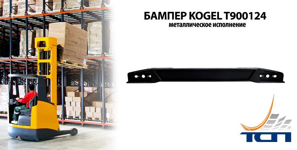 Бампер kogel T900124_609689 металл