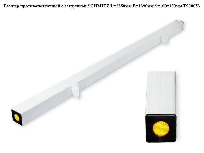 T900053 Брус противоподкатный SCHMITZ с заглушкой OE L=2350мм B=1390мм S=100х100мм (1019913)