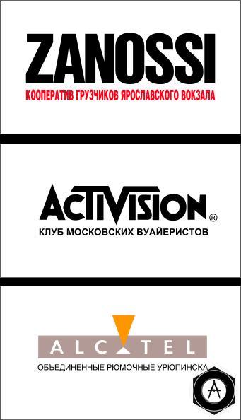 activision alcatel