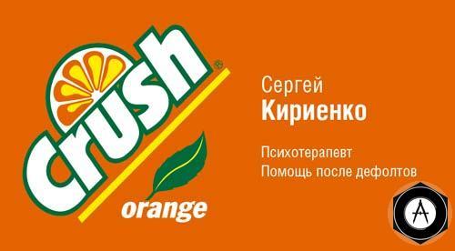 crush orange