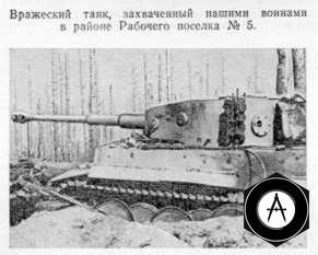 23 августа 1942 в 502-й танковый батальон