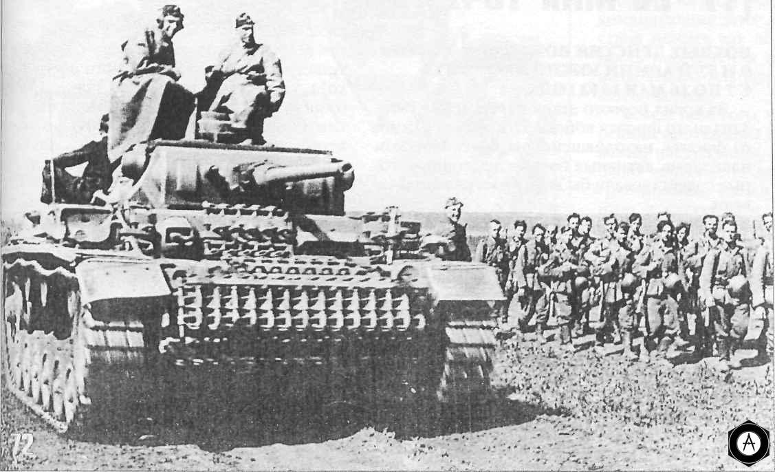 немцы на марше