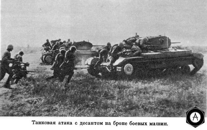 Танковая атака с десантом на броне Валентайнов