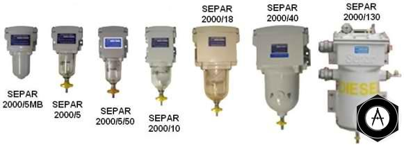 топливные фильтры сепар 2000, separ 2000