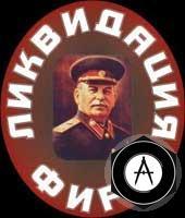 Напрочь - И.В. Сталин