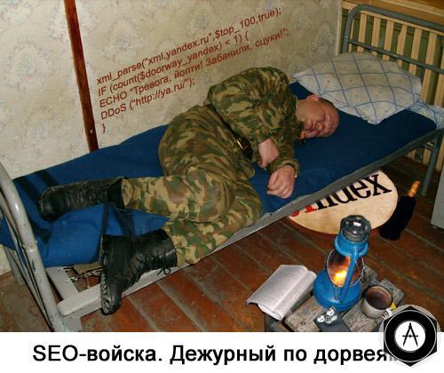 Солдат спит смешные картинки