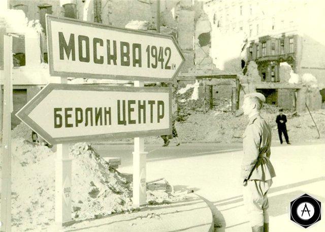 Берлин 1945 дорожные указатели