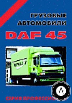 182010 DAF 45 Ремонт