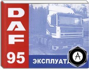 182017 DAF 95 89,98г Эксплуатация