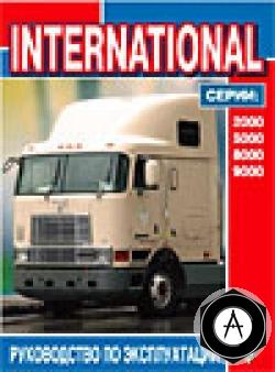 182020 International 2000,5000,8000,9000 Руководство по эксплуатации