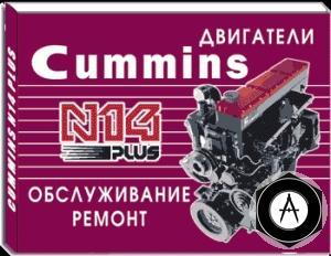 182024 Двигатели Cummins N 14 Plus Руководство по эксплуатации и ремонту