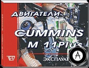 182025 Двигатели Cummins M 11 Plus Руководство по эксплуатации и техобслуживанию