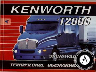 182033 Kenworth T2000 Эксплуатация и техобслуживание