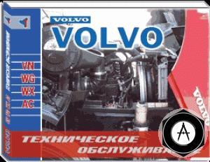 182037 Volvo VN,WG,WX,AC Руководство по техобслуживанию