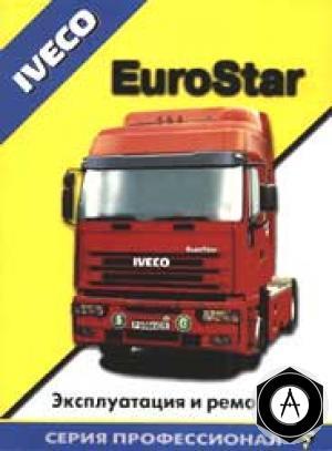 182040 Iveco EuroStar c 89 г Эксплуатация и ремонт
