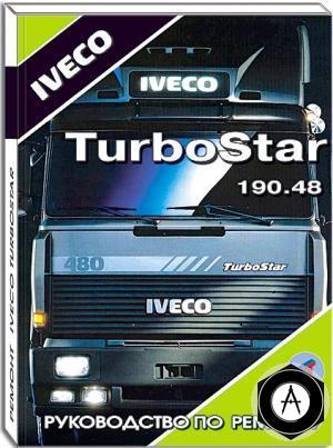 182041 Iveco TurboStar 190,48 Руководство по ремонту