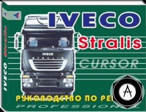 182047 Iveco Stralis Cursor Руководство по ремонту