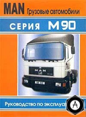 182052 MAN М90 Руководство по эксплуатации