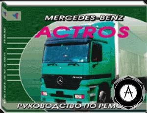 182077 MB Actros Руководство по эксплуатации и техобслуживанию