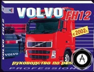 182155 Volvo FH 12 с 2002 г Руководство по ремонту