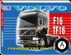 182165 Volvo F 16,TF 16 c 88г Руководство по ремонту