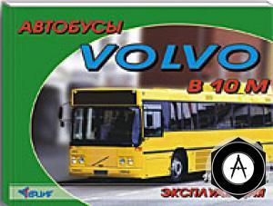 183090 Volvo B10 M Руководство по эксплуатации и техобслуживанию