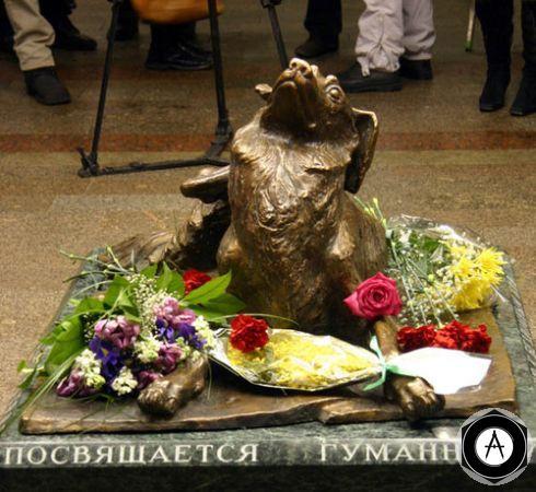 Москва Сочувствие
