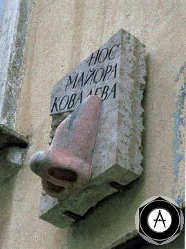 Петербург Нос майора Ковалева (Гоголь)