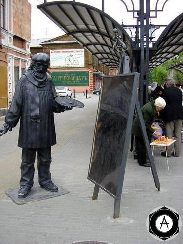 Челябинск-памятник художнику
