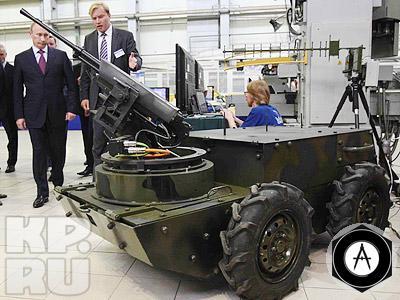 русский бронеробот