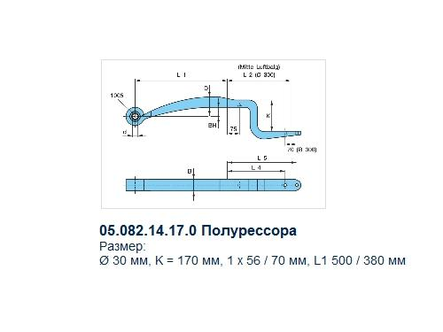 0508214170 Полурессора со ступенькой BPW М30 Lite